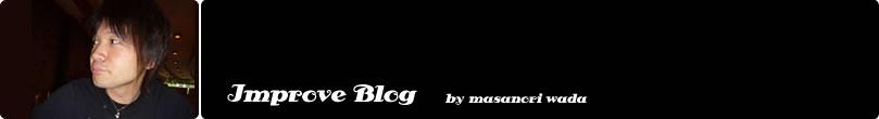 熊本ホームページ制作・グラフィックデザイン事務所インプルーブデザインワークスのブログトップ