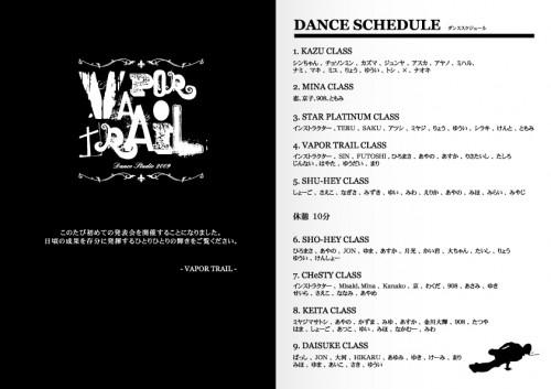 熊本のダンススタジオVAPOR TRAIL