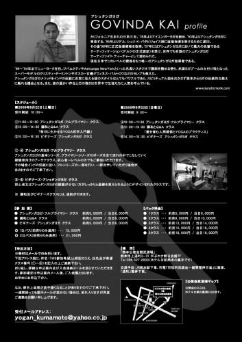 ゴビンダ・カイのチラシデザイン