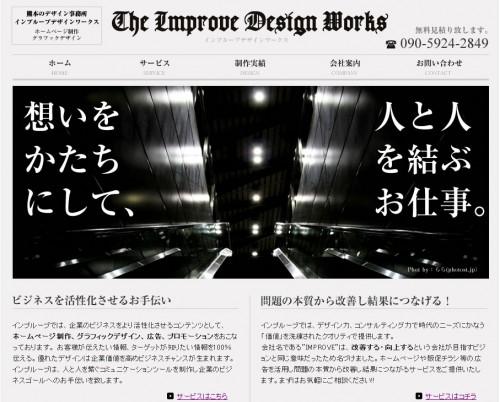 インプルーブデザインワークスのホームページをリニューアル