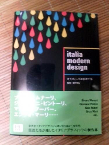 50~70年代のイタリアのデザイン