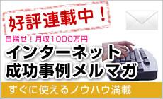 和田真徳的インターネットで成功したい日記