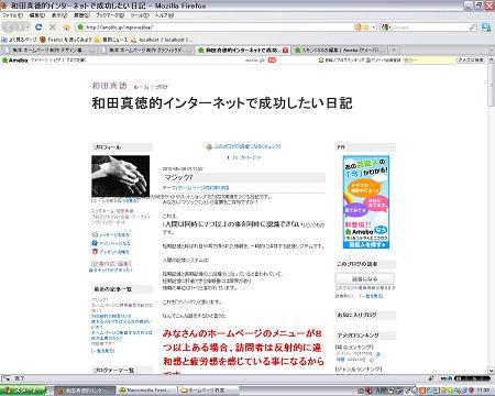 アメーバブログのヘッダーに画像