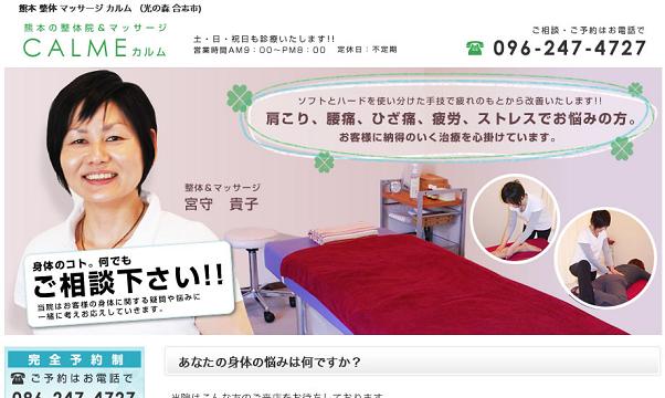 熊本の整体院カルムのホームページ