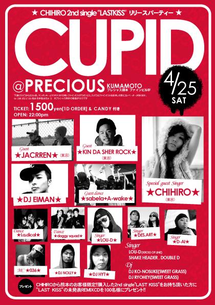 熊本のクラブイベントCUPIDのイベントチラシ