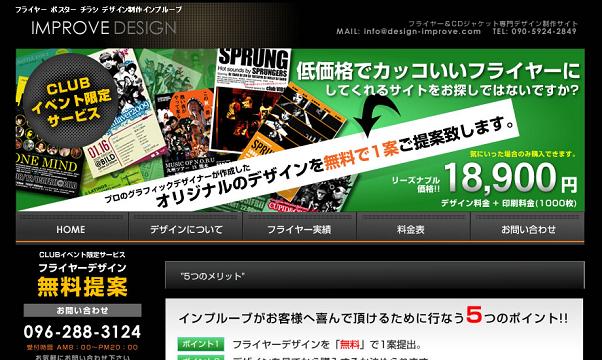 熊本のフライヤーデザインのホームページ