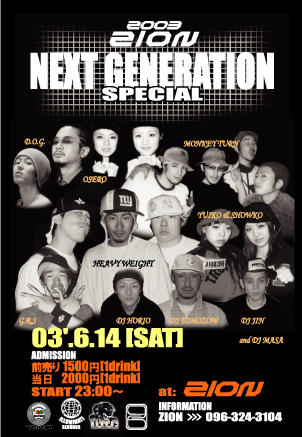 熊本のクラブイベント「NEXTGENERATION」のチラシ