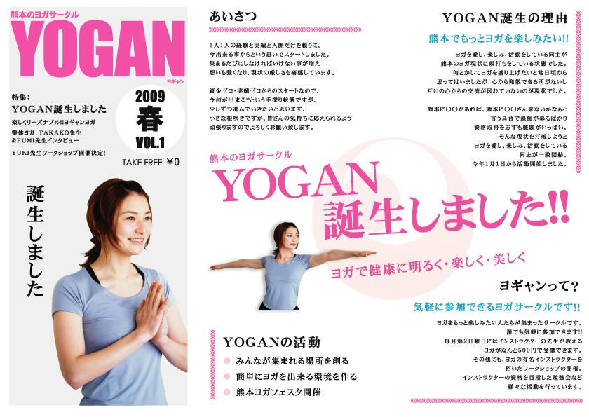 """熊本のヨガサークル""""YOGAN""""のチラシ・ホームページ制作"""