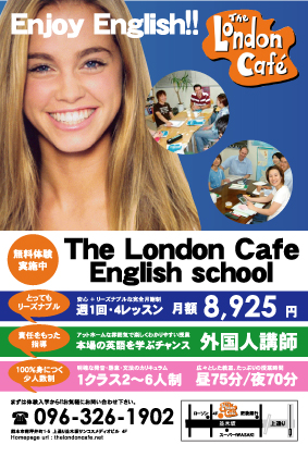 THE LONDON CAFE(ロンドンカフェ)語学スクール