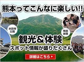 熊本の観光WEBサイト