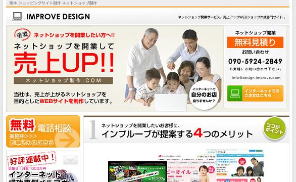 ネットショップ制作.COMのホームページ