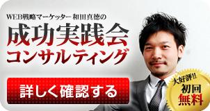 WEB戦略マーケッター和田真徳の成功実践会
