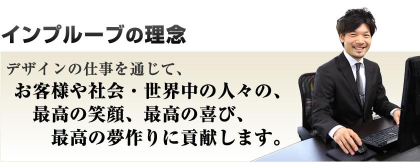 熊本で売れるホームページを制作したいならインプルーブ