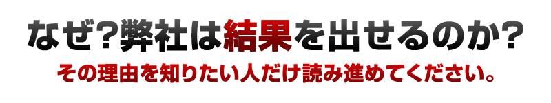 熊本でなぜ結果を出せるのか?