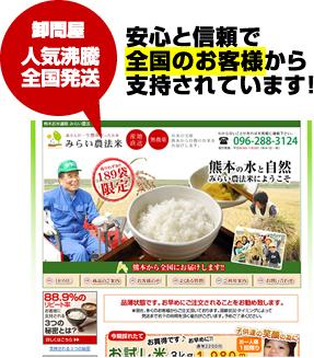 お米通販サイト/みらい農法