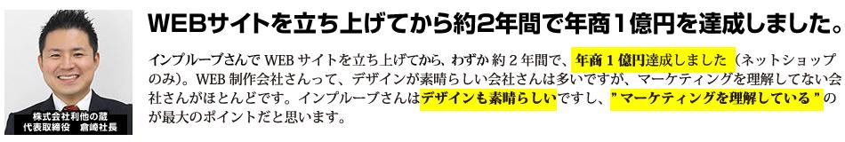 WEBサイトを立ち上げてから約2年間で年商1億円を達成しました。
