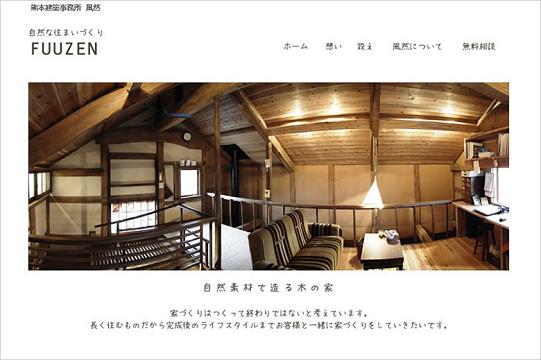 建築事務所風然のホームページ