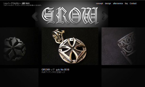 シルバーアクセサリーGROWのホームページ