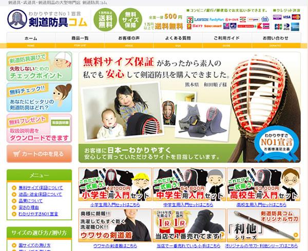 道用品の大型専門店剣道防具コム通販サイト