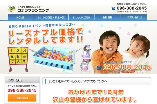 熊本のイベントレンタルコデラプランニング