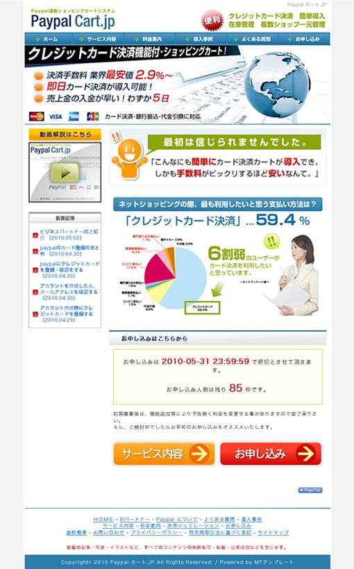 Paypal カート.JPのホームページ