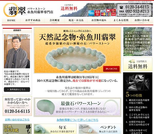 純国産の糸魚川翡翠専門店 ECサイト
