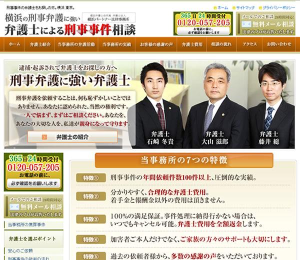 弁護士による刑事事件相談 ホームページ