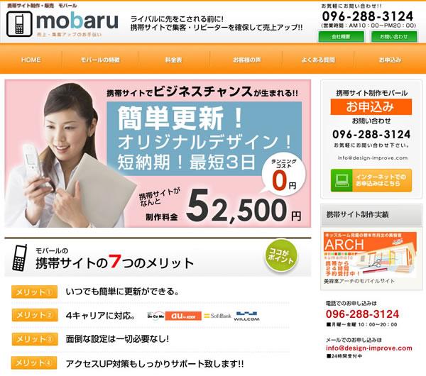 熊本の携帯・モバイルサイト制作