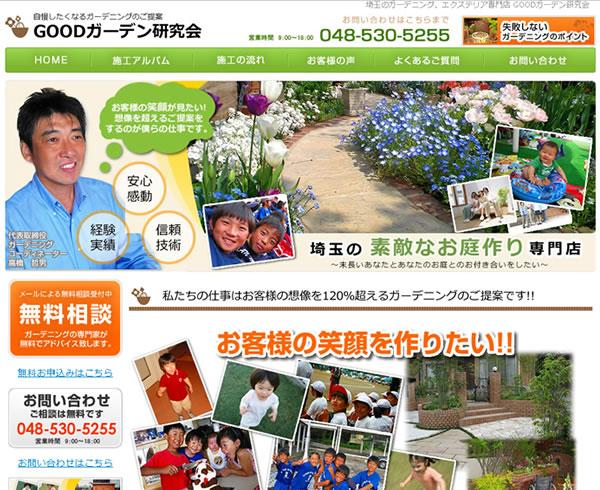 埼玉のガーデニング、エクステリア専門店