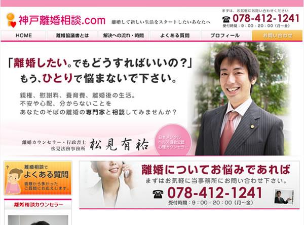 松見法務事務所サイト