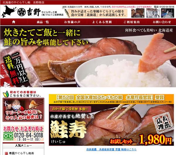 吉野商店通販サイト