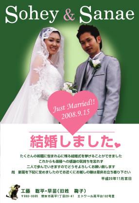 結婚報告のはがきデザイン