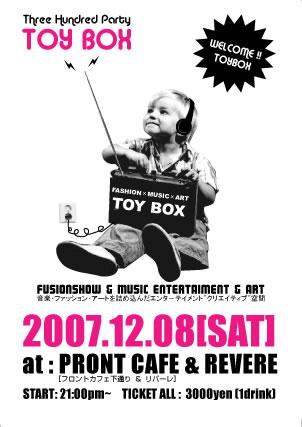 熊本のクラブイベントTOYBOXのフライヤーデザイン