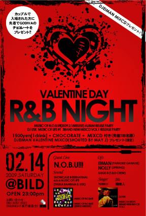 バレンタインスペシャルR&BNIGHT