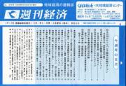 週刊くまもと経済