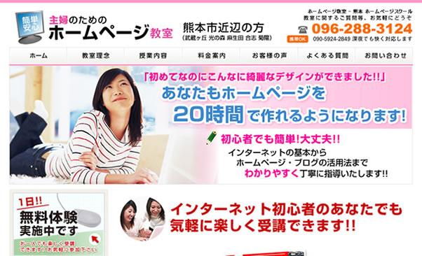 主婦のためのホームページ教室