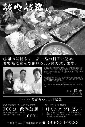 熊本の居酒屋