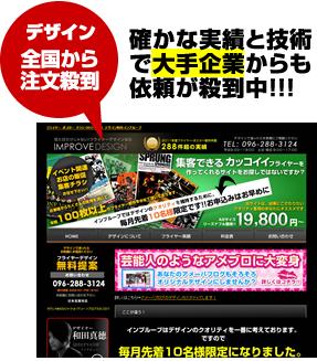 フライヤーデザイン.com